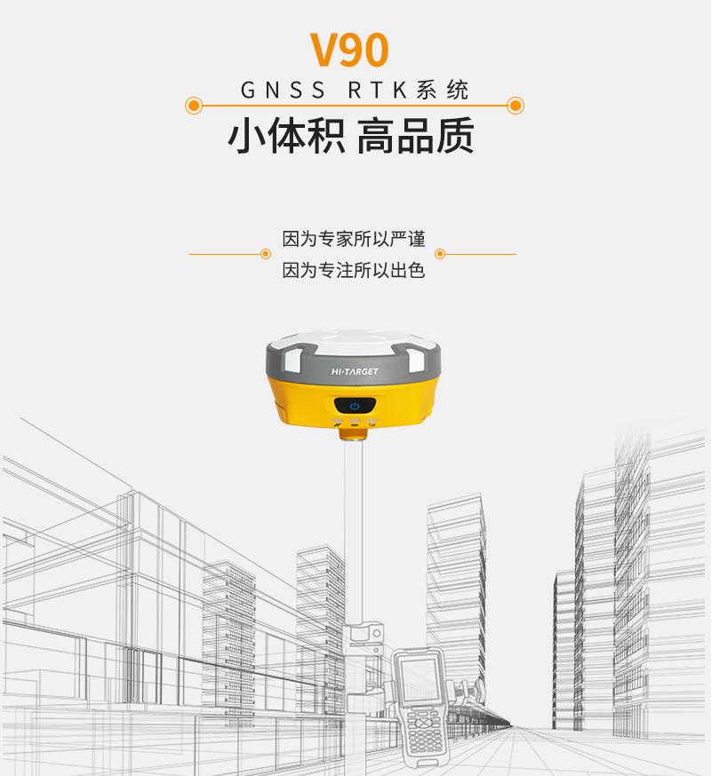 中海达V90全新外观设计,镁合金结构,体积更小,重量更轻,品质更高;